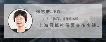 上海最低社保要交多少钱