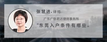 东莞入户条件有哪些