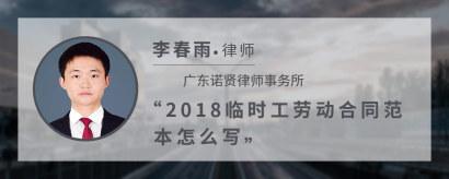 2018临时工劳动合同范本怎么写
