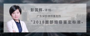 2018面部毁容鉴定标准