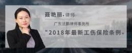 2018年最新工伤保险条例