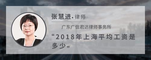 2018年上海平均工资是多少