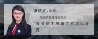 春节员工辞职工资怎么计算