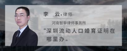 深圳流动人口婚育证明在哪里办
