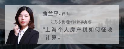 上海个人房产税如何征收计算