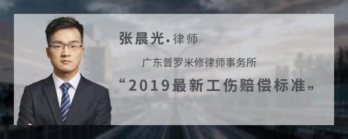 2019最新工伤赔偿标准