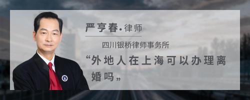 外地人在上海可以办理离婚吗