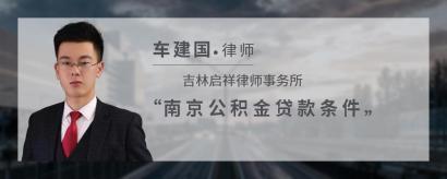 南京公积金贷款条件