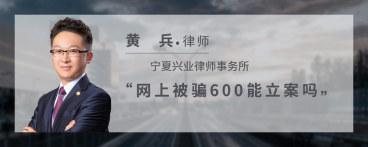 网上被骗600能立案吗