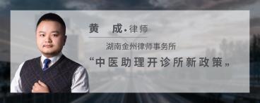 中醫助理開診所新政策