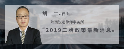 2019二胎政策最新消息