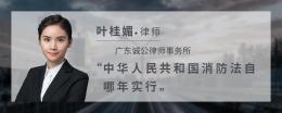 中华人民共和国消防法自哪年实行