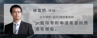 pct国际专利申请需要的费用有哪些