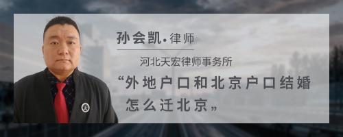 外地户口和北京户口结婚怎么迁北京