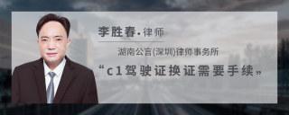 c1驾驶证换证需要手续