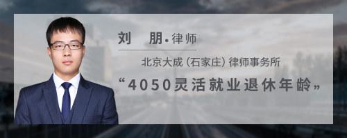 4050灵活就业退休年龄