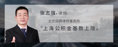 上海公积金基数上限