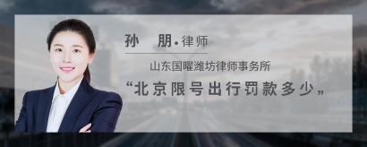 北京限号出行罚款多少