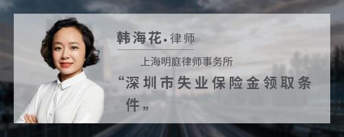 深圳市失业保险金领取条件