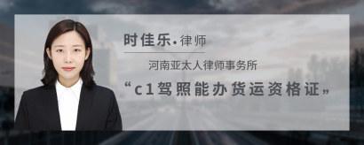 c1驾照能办货运资格证