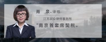 南京首套房契税