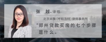 郑州贷款买房的七个步骤是什么
