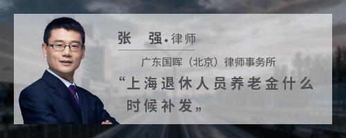 上海退休人员养老金什么时候补发
