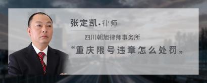 重庆限号违章怎么处罚