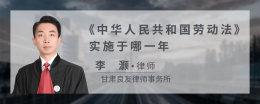 《中华人民共和国劳动法》实施于哪一年?