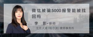 微信被骗5000报警能被找回吗