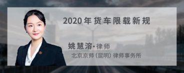 2020年货车限载新规