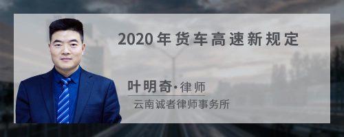 2020年货车高速新规定