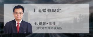上海婚假规定