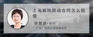 上海解除劳动合同怎么赔偿
