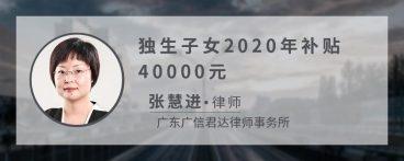 独生子女2020年补贴40000元