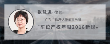 车位产权年限2018新规