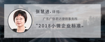 2018小微企业标准