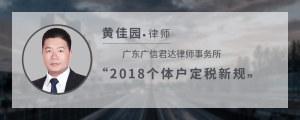 2018个体户定税新规