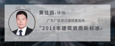2018年建筑资质新标准