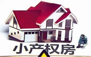 小产权房最新政策