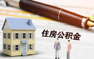 公积金贷款流程