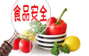 食品药品安全