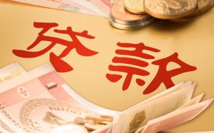 无息贷款条件