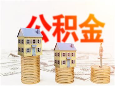 公积金借款合同怎么补