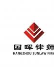 杭州國暉律師