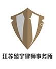 臻宇法律团队律师