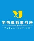 上海宇钧律所律师