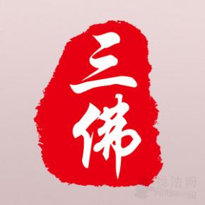广东三佛律师