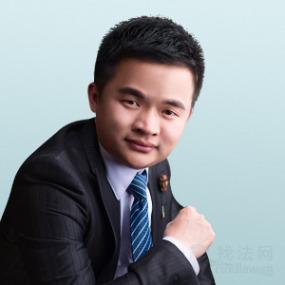 台江区王成勉律师