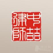 中喆律所律师